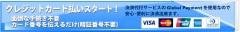 エロティックマッサージ錦糸町店クレジットカード