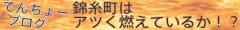 エロティックマッサージ錦糸町店 ブログ