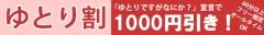 エロティックマッサージ錦糸町店ゆとり割