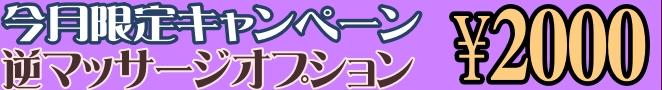エロティックマッサージ錦糸町店逆マッサ