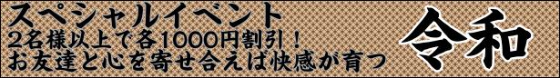 エロティックマッサージ錦糸町店令和